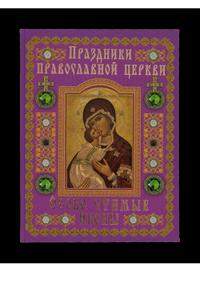 Свята Православної Церкви. Особливо шановані ікони