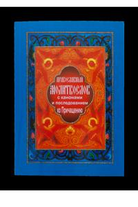 Православный молитвослов с канонами и последованием ко Причащению