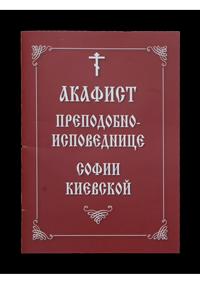Акафіст преподобносповідниці Софії Київській