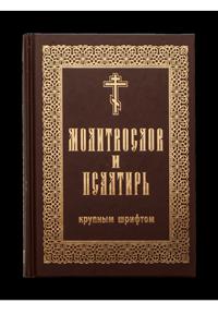 Молитвослов і Псалтир крупним шрифтом