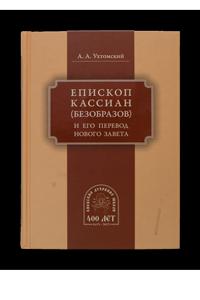 Єпископ Касіан (Безобразов) і його переклад Нового Завіту