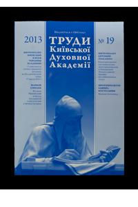 Труды Киевской духовной академии №19
