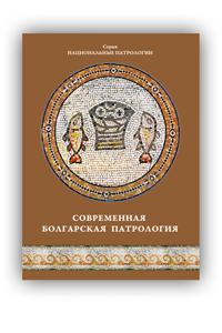 Современная болгарская патрология