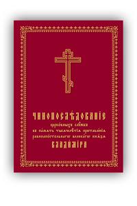 Чинопоследование церковных служб в память тисячелетия преставления равноапостольного великого князя Владимира