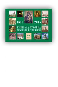 Київська духовна академія і семінарія: 400 років (1615–2015)