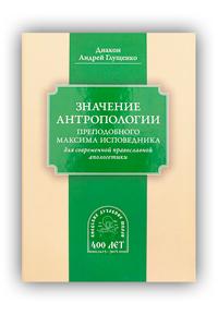 Значение антропологии прп. Максима Исповедника для современной православной апологетики